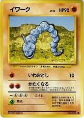 JAPANESE Onix Base Set - Common