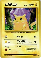 JAPANESE Pikachu Base Set - Common