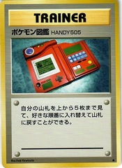 JAPANESE Pokedex Base Set - Uncommon