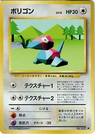 JAPANESE Porygon Base Set - Uncommon