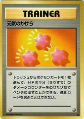 JAPANESE Revive Base Set - Uncommon