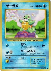 JAPANESE Squirtle Base Set - Common