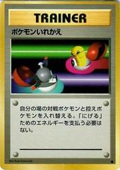 JAPANESE Switch Base Set - Common