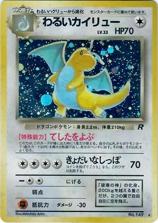 Pokemon-Custom Metal Textured Dark Dragonite Card