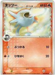 Horsea - 006/052 - Common