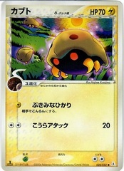 Kabuto - 020/052 - Common