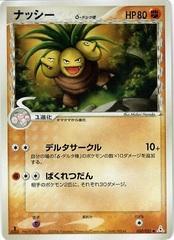 Exeggutor - 030/052 - Uncommon