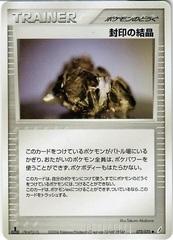 Cessation Crystal - 072/075 - Uncommon