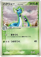 Dragonair - 003/068 - Uncommon