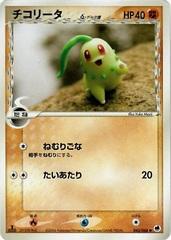 Chikorita - 043/068 - Common