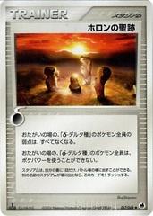 Holon Legacy - 067/068 - Uncommon