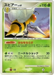 Beedrill - 003/090 - Rare