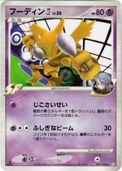 Alakazam - 041/090 - Rare