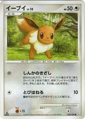 Eevee - 068/090 - Common