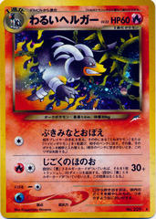 Dark Houndoom - Holo Rare #229