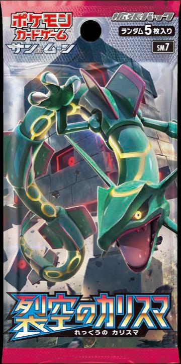 3 x Japanese Pokemon SM7 Sky Splitting Charisma Booster packs Sun and Moon Cards