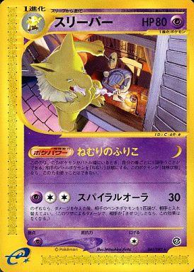 Hypno - 041/092 - Rare