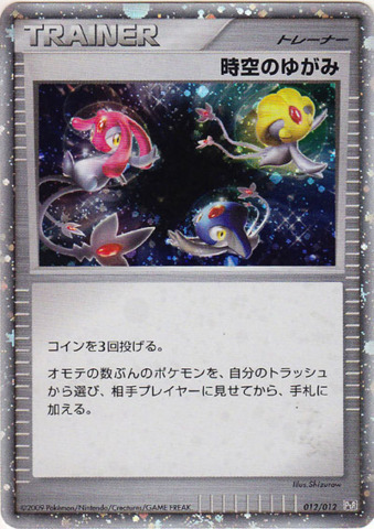 Time-Space Distortion 012/012 Shaymin LV.X Half Deck