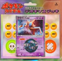 Japanese Pokemon Houen Area Deoxys Constructed Starter Deck