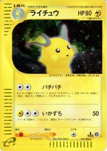 Raichu - 035/088 - Holo Rare