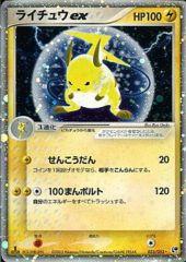 Raichu EX - 023/053 - Holo Rare