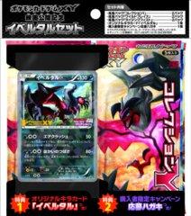 Japanese Pokemon XY1 Yveltal Campaign Pack