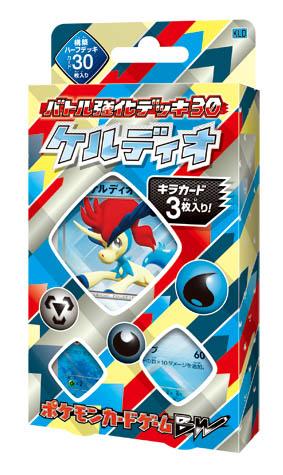 Japanese Pokemon Black & White Battle Strength Deck - Keldeo
