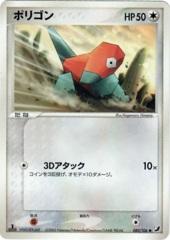 Porygon - 080/106 - Common