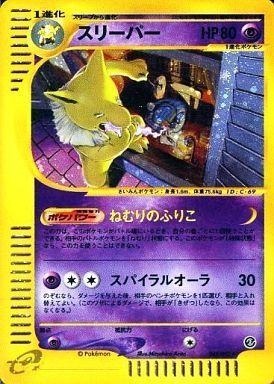 Japanese Pokemon Card 1st Edition 021//092