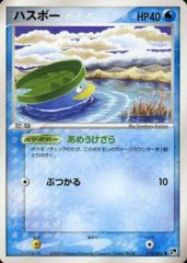 Lotad - 018/053 - Common
