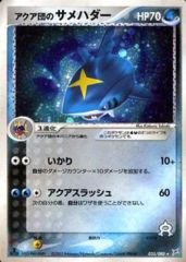 Team Aqua's Sharpedo - 035/080 - Holo Rare