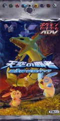 Japanese Pokemon ADV3 Rulers of the Heavens 1st Edition Booster Pack