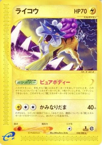 Raikou - 038/088 - Rare