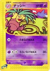 Exeggutor - 051/087 - Uncommon
