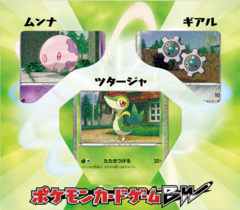 Japanese Pokemon BW Collection Sheet - Snivy