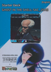 Force of Will Ghost in the Shell Sac_2045 Starter Deck