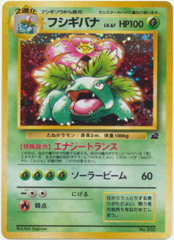 Japanese Venusaur VHS Holo Promo