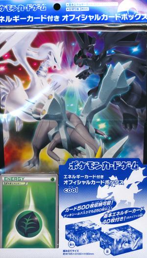 Japanese Pokemon Black & White COOL Storage Box with Energies - Zekrom, Reshiram, and Kyurem