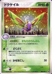 Dustox - 008/055 - Holo Rare