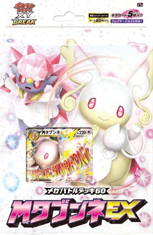 Japanese Pokemon XY Break Mega Audino EX Perfect Battle Deck