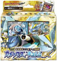Japanese Pokemon Black & White Blastoise & Kyurem EX Combo Deck