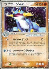 Swampert EX - 050/080 - Holo Rare