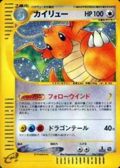 Dragonite - 126/128 - Holo Rare