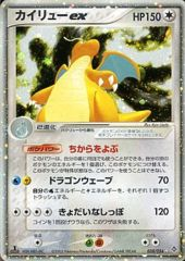 Dragonite EX - 038/054 - Holo Rare