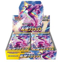 Japanese Pokemon REBELLION CRASH s2 Booster Box