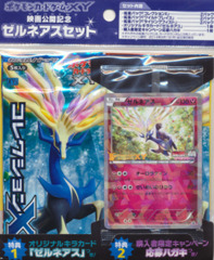 Japanese Pokemon XY1 Xerneas Campaign Pack