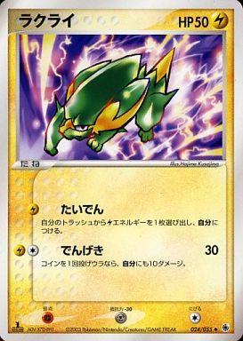 Electrike - 024/055 - Uncommon