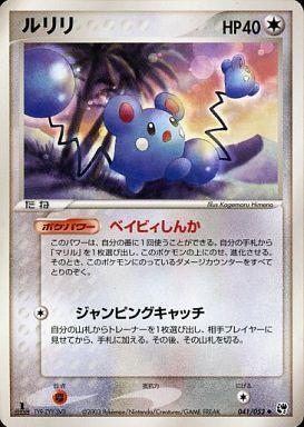 Azurill - 041/053 - Uncommon