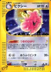 Clefable - 125/128 - Holo Rare