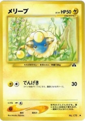 Mareep - Common #179